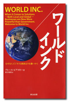 World Inc. - Japanese edition