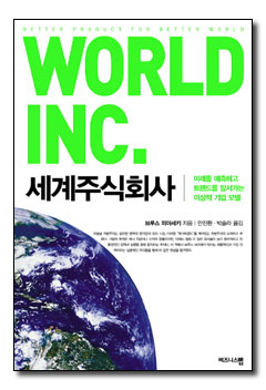 World Inc. - Korean edition